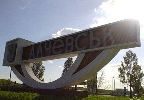 alchevsk.JPG
