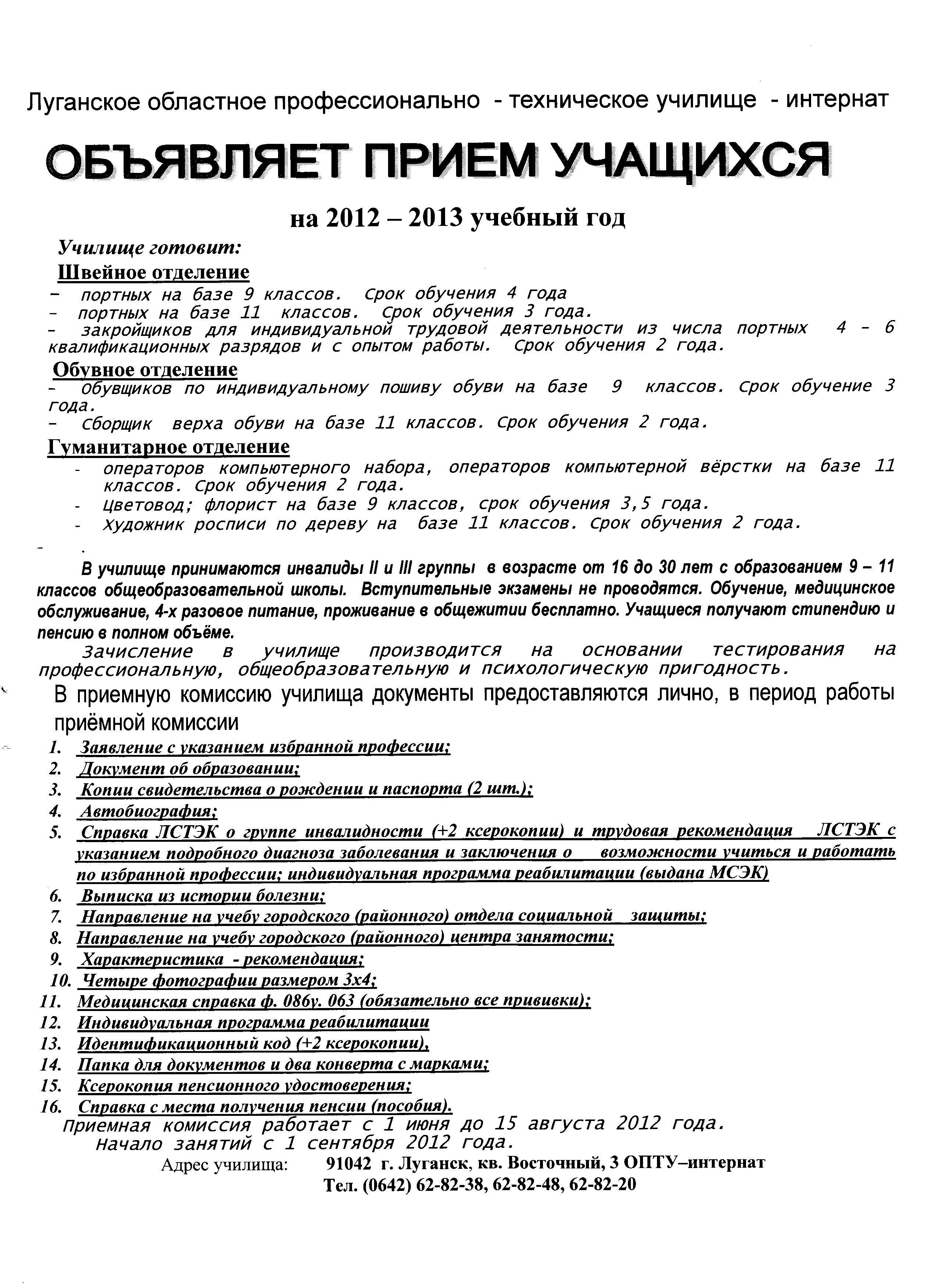 бланк податкової накладної з 16.12.11